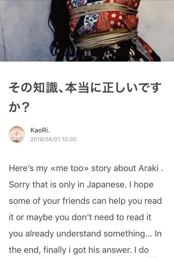 엔도 카오리가 지난 4월 자신의 블로그에 올린 일본 사진작가 아라키 노부요시의 착취를 고발하는 글. ⓒ온라인 캡처