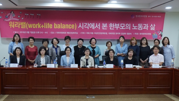 지난 7일 국회의원회관에서 '워라밸 시각에서 본 한부모의 노동과 삶' 토론회가 개최됐다. ⓒ한국한부모연합