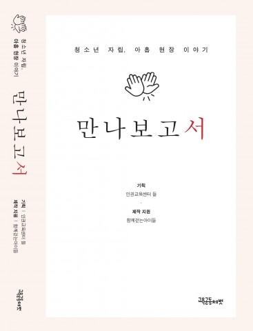 청소년 자립지원 현장 이야기를 담은 책 『만나보고서』(교육공동체벗)