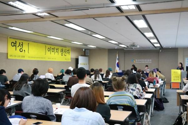 지난 8일 한국여성인권진흥원에서 '여성, 이미지 생산자' 포럼이 열렸다. ⓒ한국여성인권진흥원 제공