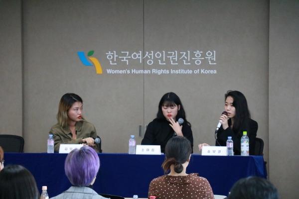 (왼쪽부터) 프리랜서 모델 김보라 씨, 사진작가 김소마 씨와 송보경 씨가 지난 8일 한국여성인권진흥원이 연 '여성, 이미지 생산자' 포럼에서 발언하고 있다. ⓒ한국여성인권진흥원 제공