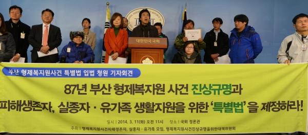 진선미 의원이 참여한 부산 형제복지원사건 특별법 입원청원 기자회견 모습. ⓒ뉴시스·여성신문