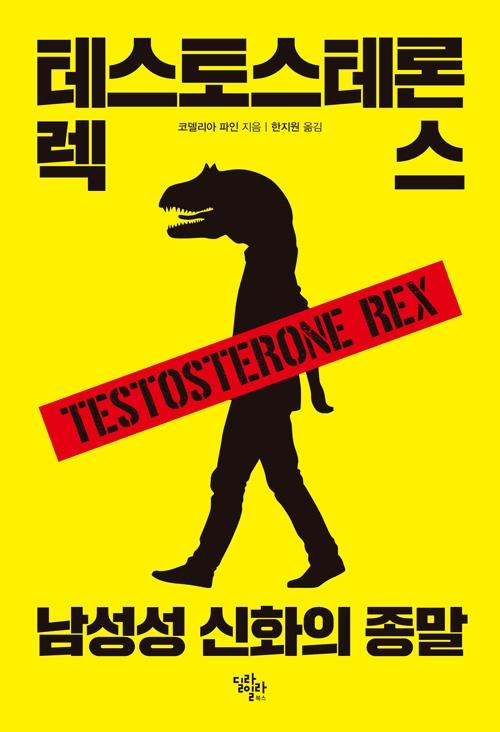『테스토스테론 렉스』 ⓒ딜라일라북스