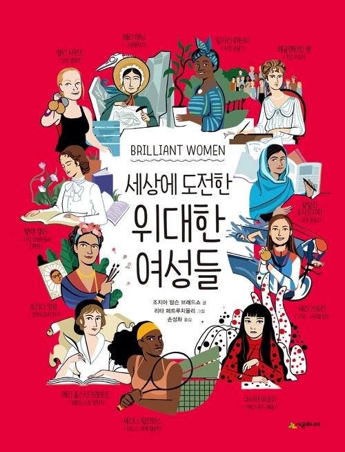 『세상에 도전한 위대한 여성들』 ⓒ시공주니어