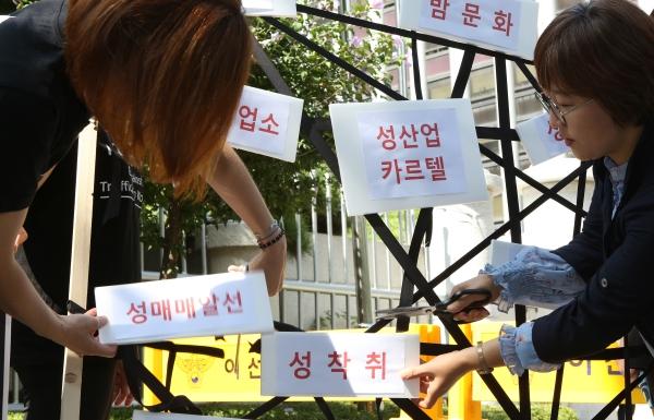 성매매알선·구매포털사이트 공동고발 기자회견이 17일 서울 서대문구 경찰청 앞에서 열려 참가자들이 성매매 근절을 촉구하는 퍼포먼스를 하고 있다. ⓒ이정실 여성신문 사진기자