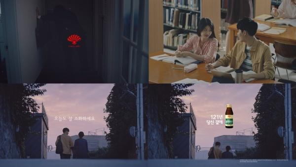 활명수 신규 TV-CF 옴니버스편 ⓒ동화약품