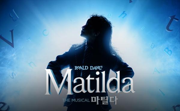 뮤지컬 '마틸다' 포스터