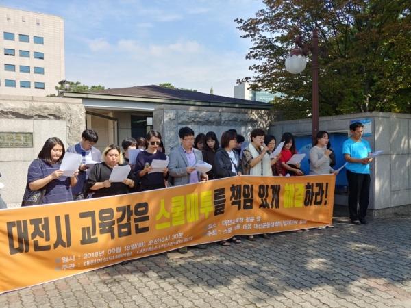 대전여성단체연합 등 시민단체들이 지난 18일 대전시교육청 앞에서  '대전 스쿨미투에 대한 대전교육청의 사과 및 진상규명 대책마련 촉구를 요구하는 기자회견'을 열었다. ⓒ대전여성단체연합