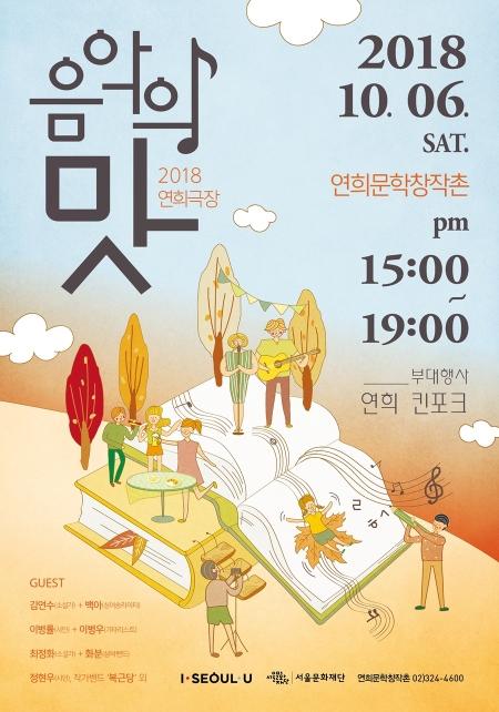 2018 연희극장 포스터 ⓒ서울문화재단