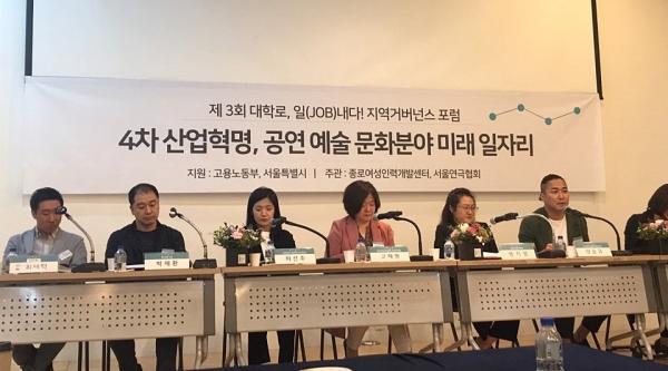 28일 오후 서울 대학로 마로니에공원 좋은공연안내센터 지하 다목적홀에서 4차 산업혁명, 공연 예술 문화분야 미래 일자리를 주제로 제3회 대학로, 일(JOB) 내다! 지역거버넌스 포럼이 열렸다.