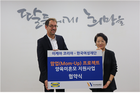 안드레 슈미트갈 이케아 코리아 대표가 이혜경 한국여성재단 이사장에게 '맘업 프로젝트' 기부금을 전달하고 있다. ⓒ한국여성재단