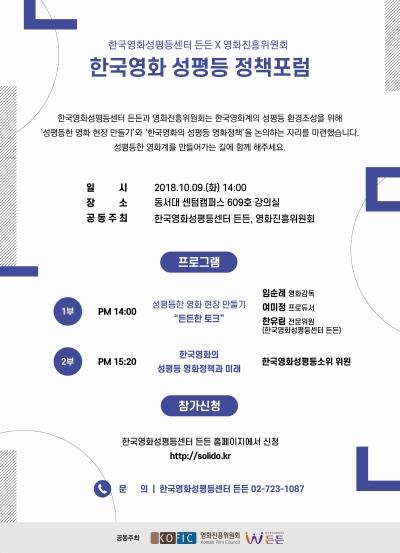 한국영화성평등정책포럼 포스터. 든든 제공