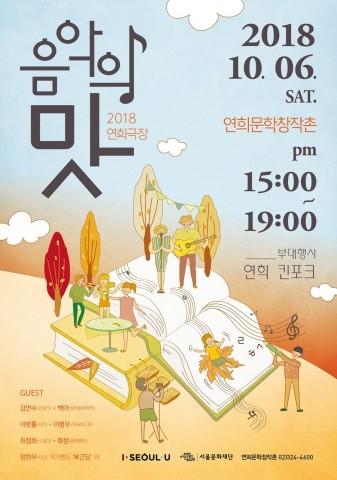 연희문학창작촌 음악의 맛 포스터