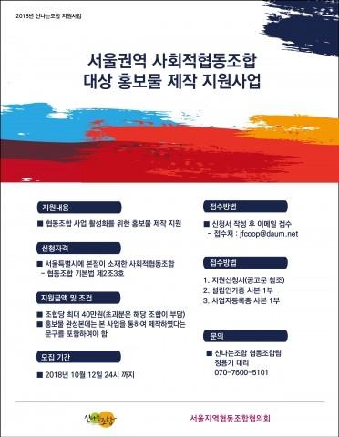 서울권역 사회적 협동조합 홍보물 제작 지원사업 공고 ⓒ한국마이크로크레디트신나는조합
