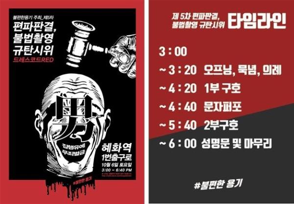 '불법촬영 성편파수사 규탄시위' 5차 집회