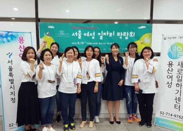 박은주 용산여성인력개발센터 관장(오른쪽 세번째)와 직원들이 여성일자리 박람회 개최 후 기념사진을 찍고 있다. ⓒ용산여성인력개발센터
