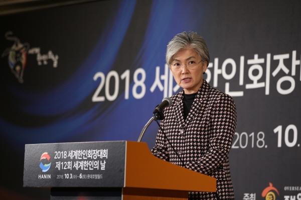 '2018 세계한인회장대회' 강경화 외교부 장관 ⓒ외교통상부