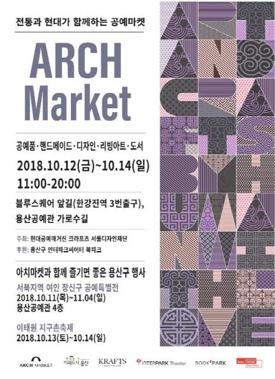 '제2회 아치마켓(ARCH Market)' 포스터 ⓒ용산구청