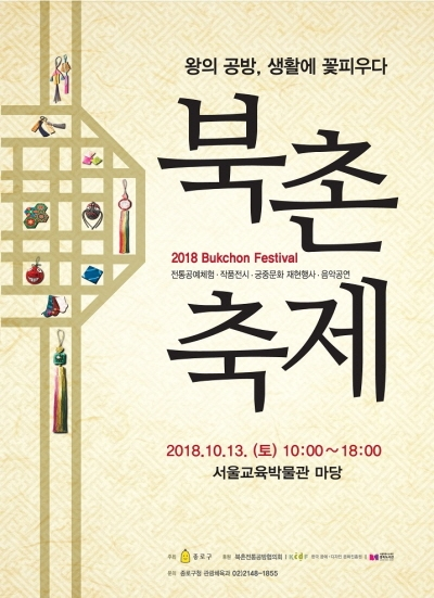 '2018 북촌축제' 포스터 ⓒ종로구청