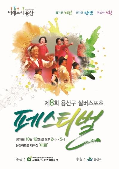 '제8회 실버스포츠 페스티벌' 포스터 ⓒ시립용산노인종합복지관