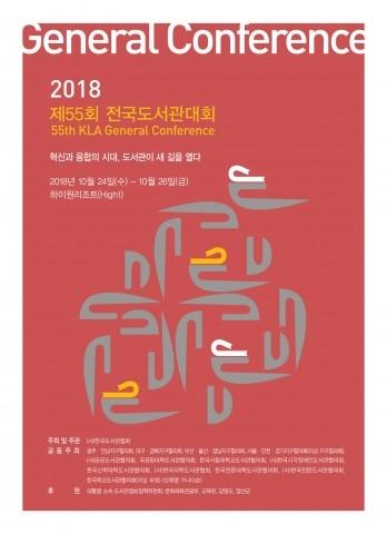 '제55회 전국도서관대회' 포스터 ⓒ한국도서관협회