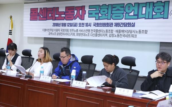 서비스연맹 애플케어상담사노동조합 이혜진 부위원장이 증언하고 있다.