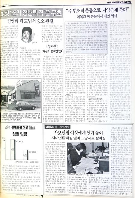여성신문은 1989년 5월 5일자 22호에서 전화교환원 김영희씨가 1982년 정년무효확인소송을 시작, 7년 만인 1989년 4월 20일 승소판결을 받아냈다고 보도했다. ⓒ이정실 여성신문 사진기자