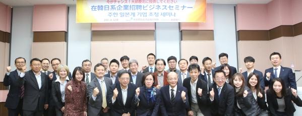 대구경북경제자유구역청과 신한은행은 주한 일본기업 도레이 BSF코리아 등 21개사에서 30명이 참여한 가운데 대구경북 투자환경 세미나를 개최했다. ⓒ대구경북경제자유구역청