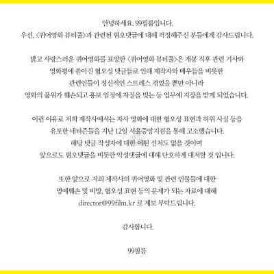 퀴어영화 뷰티풀 제작사 공지 ⓒ99필름