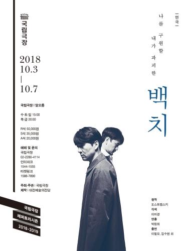 대전예술의 전당이 기획, 제작한 연극 '백치' 포스터. 극중 여성 캐릭터의 비중이 높은데도 포스터에는 두 남성 배우의 사진과 이름만 실렸다. ⓒ국립극단