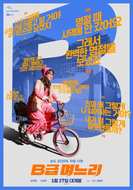 다큐멘터리 영화 B급 며느리