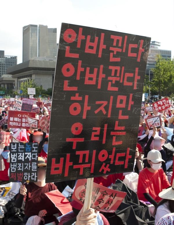 '제4차 불법촬영 편파수사 규탄시위'가 지난 8월 4일 서울 광화문광장에서 열려 참가자들이 피켓을 들고 구호를 외치고 있다. ⓒ이정실 여성신문 사진기자