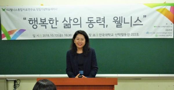 최수미 KU웰니스통합치료연구소 초대 소장 ⓒ건국대