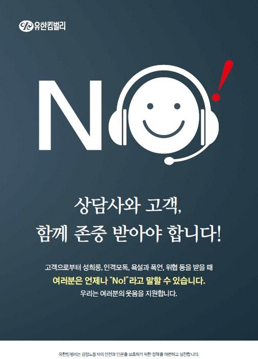 감정노동자 인권보호 포스터 ⓒ유한킴벌리