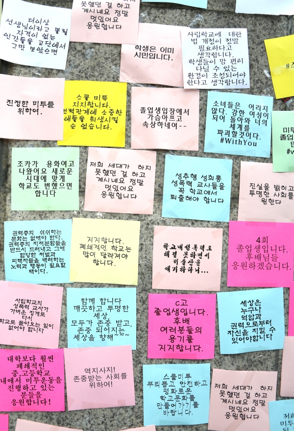 지난 5월 3일 서울 도봉구 서울시 북부교육지원청 정문에 노원 스쿨미투를 지지하는 시민모임이 스쿨미투를 지지하는 메모를 붙여 놓았다. ⓒ이정실 여성신문 사진기자
