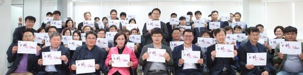 대구경북경제자유구역청 이인선청장을 비롯한 직원들이 '히포시(HeForShe) 캠페인에 동참,  '#HeForShe' 사인지에 서명한 후 인증사진을 찍고 있다.