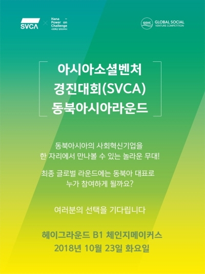 '제13회 아시아 소셜벤처 경진대회(Social Venture Competition Asia, 이하 SVCA)' ⓒMYSC