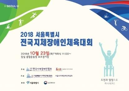 제9회 전국지체장애인체육대회 ⓒ한국지체장애인협회