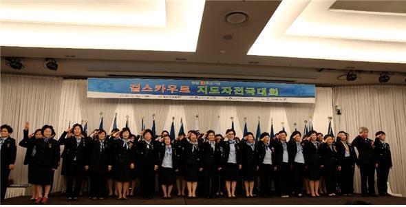 지난해 열린 창립 71주년기념 걸스카우트 지도자전국대회 ⓒ한국걸스카우트연맹
