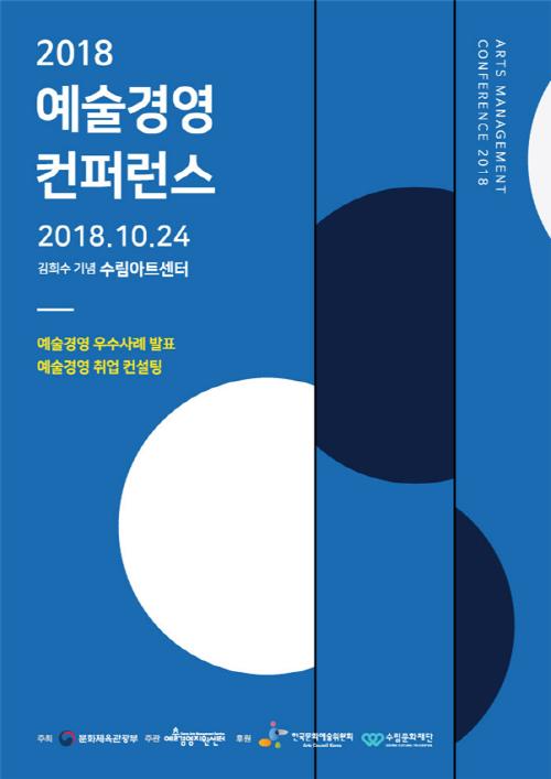 '2018 예술경영 콘퍼런스' ⓒ문화체육관광부