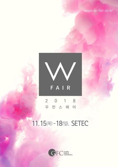 2018 'W페어' 포스터 ⓒGFC