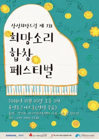 '삼성희망드림 희망소리 합창페스티벌' 포스터 ⓒ부스러기사랑나눔회