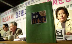 The Headquarters for the Campaign to Correct Japanese History Textbooks held a press conference at a cafe in Anguk-dong on April 9 in protest of the authorization of