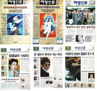 The Womens News was printed in tabloid form before 2003. From the left are the first two issues, a meeting of North and South Korean women, Kang Kum-Sil, the first female minister of Ministry of Justice and Yoko Ono.
