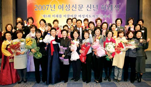 2007 New Year's Greeting and the 5th Future Women Leader's Award Ceremony hosted by the Women's News on January 8th at the Seoul Press Center. The award scouts next generation women leaders and supports them with a unique women's network of women leaders that encourage and guide them.