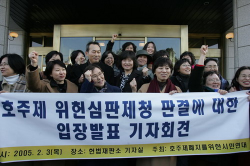 Nam In-soon, standing representive of Korea Women's Association United, and others having a press conference to announce their position regarding the decision for demand for ruling of the unconstitutionality of family registry system.