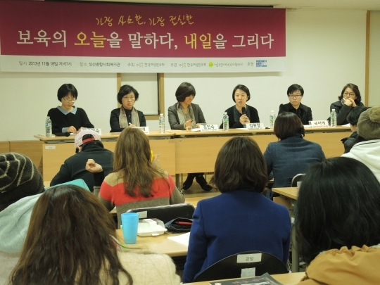 "Many women called for an environment where child rearing no long has to require sacrifice from women at ""Child-care of Today, Vision for Tomorrow"" Forum held at Mapo-gu Sungsan Welfare Center on the 18th and hosted by Womenlink and Seoul Working-mom Support Center.    ⓒ Seoul Working-mom Support Center"