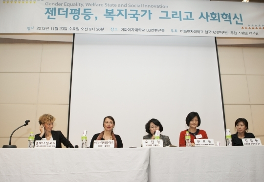 "Participants are actively discussing at ""Gender Equality, Welfare State, and Social Innovation"" forum held at LG Convention Hall in Ewha Womans University on the 20th and hosted by Korean Women's Institute and Embassy of Sweden. This forum was a part of ""Innovative Sweden"" event. ⓒ Lee Jeong-sil Women's News photographer"