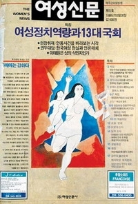1st issue of Women's News in 1988