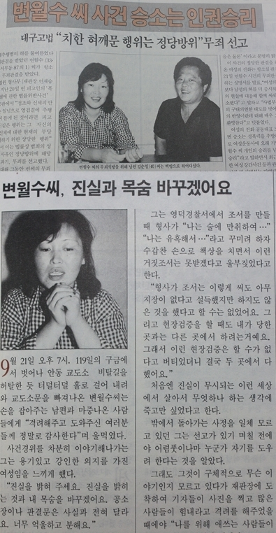 "Women's News tracked and reported everything from the outbreak of ""Byun Wol-su case"" to her acquittal."